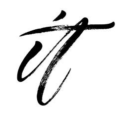 Handwritten word It in expressive brush lettering style