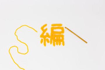 毛糸で編んだ漢字の「編」