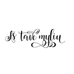 Handwritten calligraphy phrase in Lithuanian As tave myliu. Vector illustration. translate from Lithuanian: I love you