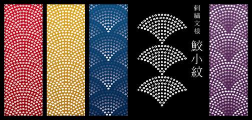 刺繍文様「鮫小紋」(和風着物パターン)4種