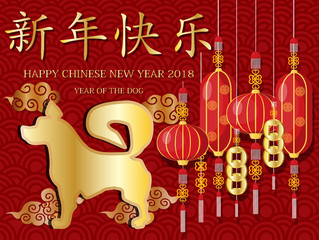 2018 Happy Chinese New Year design, Year of the dog .happy dog year in Chinese words on red Chinese pattern  background.Chinese Translation: happy new year.