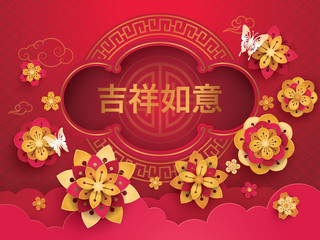 Oriental Chinese New Year Greeting Card with Frame Bordor Asian Art Style, Blooming Flowers