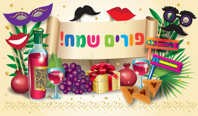 happy purim translate from hebrew jewish holiday purim festival sign traditional symbols noisemaker grogger