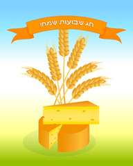 Jewish holiday of Shavuot, cheese and ears wheat