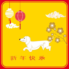 2018 Chinese New Year greeting card, banner with cute funny dog, clouds, flowers, text (translation Happy New Year). Isolated objects. Vector illustration.
