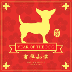 chinese new year card. celebrate year of dog