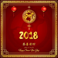Happy Chinese New Year 2018 card with hanging red lantern and gold dog on frame