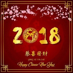 Chinese Happy New Year 2018 Year Of The Dog
