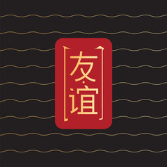 Chinese Friendship Gold Vector Symbol. Traditional Chinese Pattern Vector Wave Background. Word Gold Friendship Vector Logo in the Red and Black Background. Friend Sign Logo in Chinese Language.