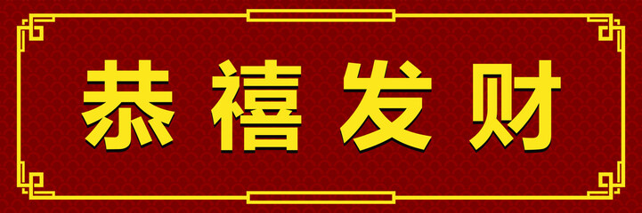 vector golden gong xi fa cai text banner for chinese lunar new year in horizontal red pattern background with traditional border design