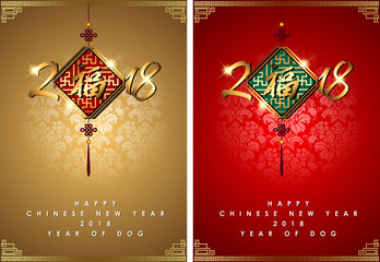 Abstract chinese new year 2018 with Traditional Chinese Wording, Year of Dog. The meaning are Lucky and Happy. Vector and Illustration, EPS 10.