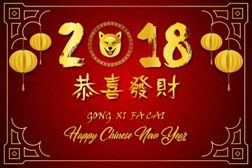 Happy Chinese New Year 2018 card with gold dog in round frame and paper cutting chinese lantern