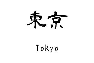 漢字「東京」