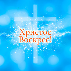 Happy Easter greeting card, in Russian
