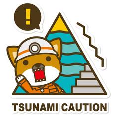 はたらく犬。津波注意サイン