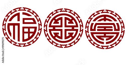 Fu Lu Shou Chinese Symbols Good Fortune Health Prosperity Stock