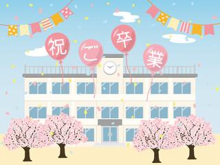 祝ご卒業 春の学校