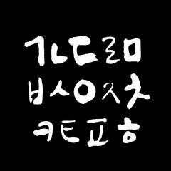 한글 / 손으로 쓴 글씨체