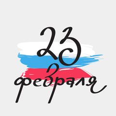 Vector 23 February greeting card with handwritten text in Russian.