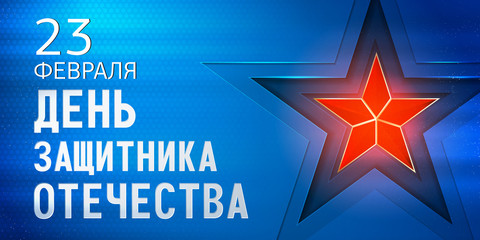 """February 23. On a blue background, with a red star. """"February 23. Defender of the Fatherland Day »in Russian"""