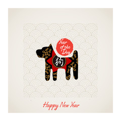 Happy New Year, 2018 the year of the Dog. Vector illustration with a stylized dog and lineart design elements. Chinese new year 2018 posters with hieroglyph (Translation: year of the Dog).
