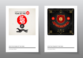 Happy New Year, the year of the Dog. Chinese new year 2018 posters with hieroglyph (Translation: year of the Dog). Vector illustration with a stylized dog and lettering.