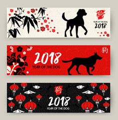 Chinese new year of the dog 2018 banner card set