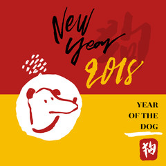 Hand lettered 2018 New Year, Collection of New Year Hand Letterings, Vector Poster with Modern Calligraphy, Greeting Card, Chinese Letters, Dog Illustration