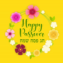 Happy Passover, Happy Passover on Hebrew, greeting card, vector illustration. Many cute colorful flowers in paper cut technique, handwritten calligraphic text, yellow striped background.