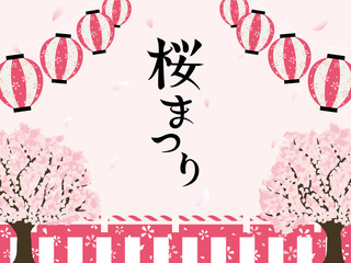 桜祭り ポスター