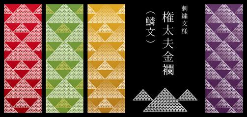 刺繍文様「権太夫金襴(鱗紋)」(和風着物パターン)4種