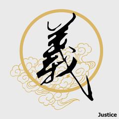 Chinese Calligraphy 'Justice', Kanji