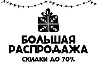 Big sale, discounts up to 70 Cyrillic card with gift and tinsel. Vector illustration