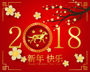 Paper art of 2018 Happy Chinese New Year with Dog and Sakura flower Design for your greetings card, flyers,red.vector