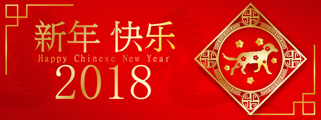Paper art of 2018 Happy Chinese New Year Paper of Dog traditional Design for your greetings card,cover,flyers, invitation, posters, brochure, banners.vector illustration