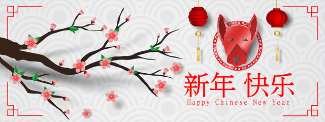 Paper art of 2018 Happy Chinese New Year Paper of Dog with sakura blossom Design for your greetings card, flyers, invitation, posters, brochure, banners.vector illustration
