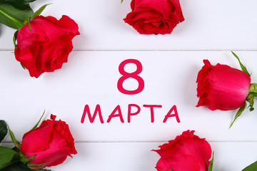 Text in Russian: March 8. Roses. International Women's Day.