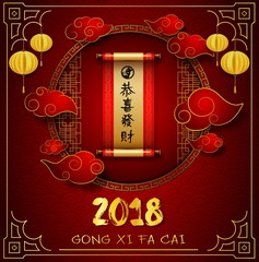 2018 Chinese New Year Paper Cutting Year of Dog. Chinese scroll in circle frame. Gold and red clouds. Hanging chinese lantern