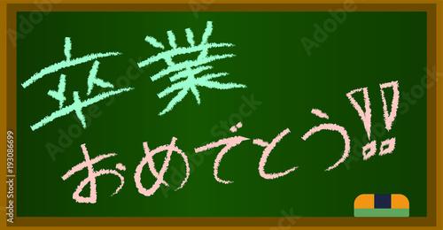 blackboard written as graduation congratulations eps fotolia com の