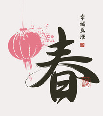 Vector Chinese character for spring decorated with pink paper lantern and drops. Hieroglyph Spring, Happiness, Truth
