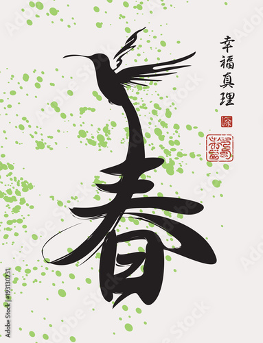 Vector Chinese Character Spring Patterned Hummingbird And Abstract