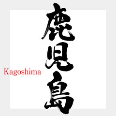 鹿児島・Kagoshima(筆文字・手書き)