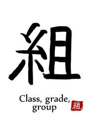 Hand drawn Hieroglyph translate Class, grade . Vector japanese black symbol on white background with text. Ink brush calligraphy with red stamp(in japanese-hanko). Chinese calligraphic letter icon