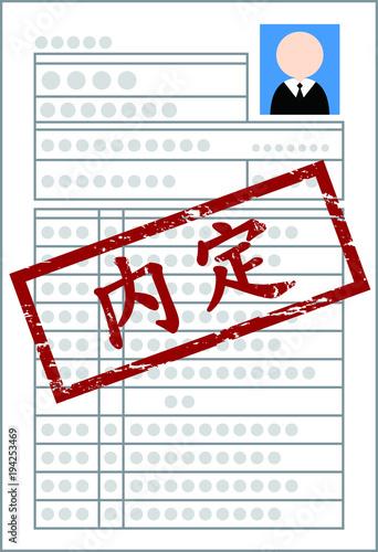 japanese resume private decision adoption fotolia com の ストック