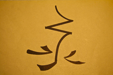 Chinese character-eternal love