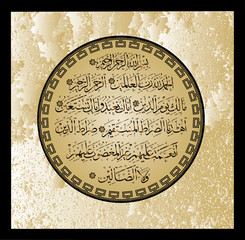 "Islamic calligraphic verses from the Koran Al Fatih 1: for the design of Muslim holidays means ""Opener"""