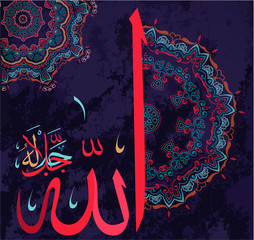 Islamic calligraphy Allah can be used for the design of holidays in Islam, such as ramadan.Translation-Allah - The only one who is worthy of worship