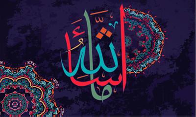 "Arabic calligraphy MashaAllah design elements in Muslim holidays. Masha Allah means ""what Allah has desired"""