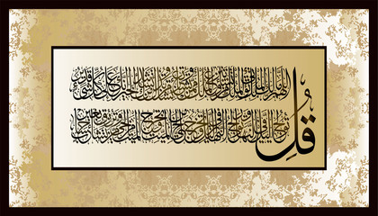 Islamic CALLIGRAPHY them the Quran Surah 3 AAL-Imraan verses 26-27, for the registration of Muslim holidays.