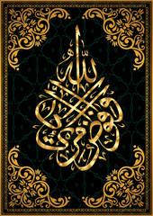 Arabic calligraphy from the Qur'an Surah al Ghafir 40, 44 ayat.